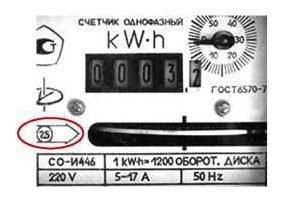 Электросчетчик, подлежащий замене по классу точности