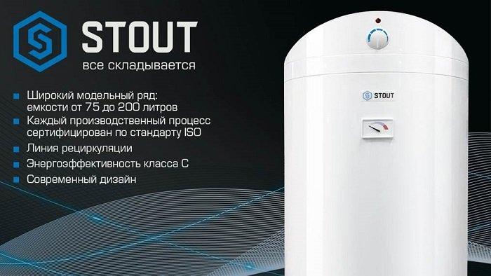 Оборудование Stout
