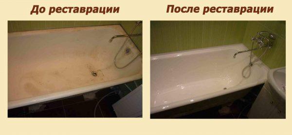 Старая ванна и отреставрированная